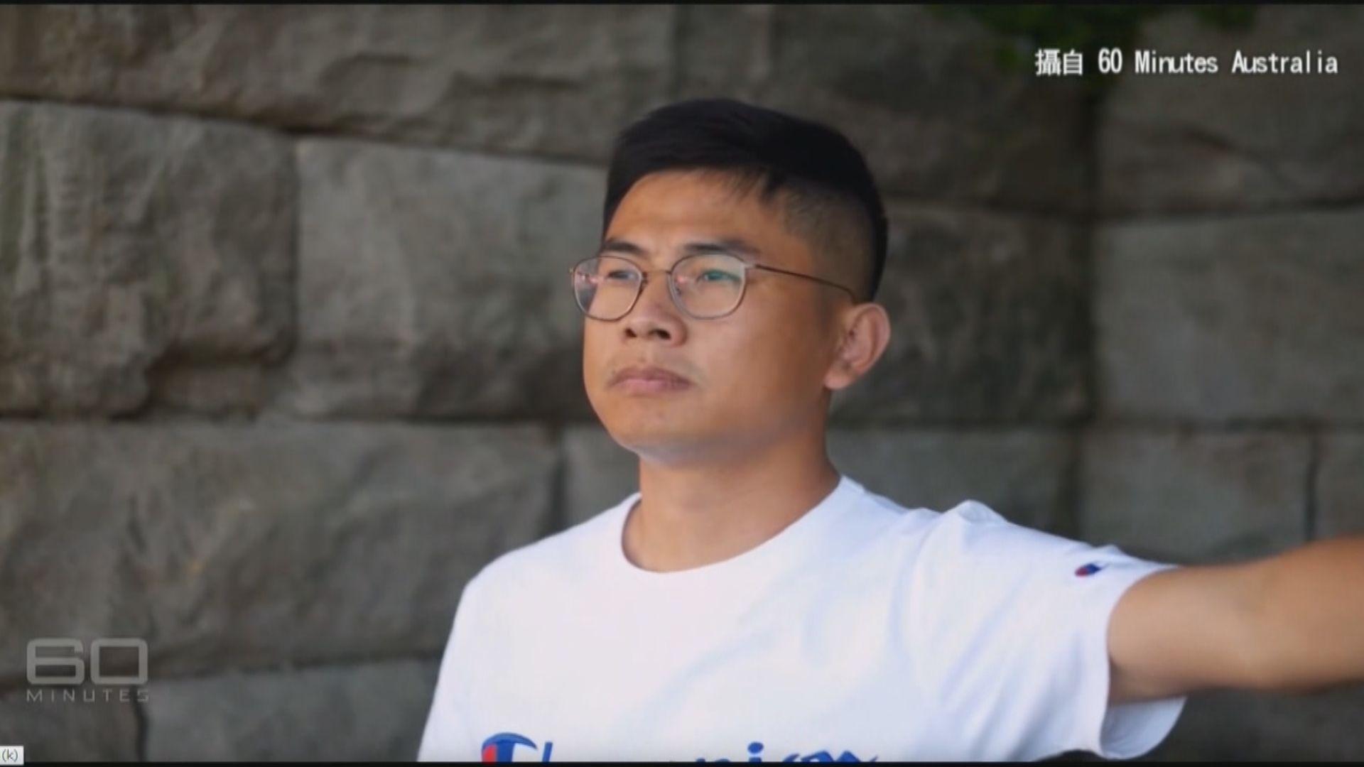 報道指遭王立強遭威脅要求他否認是中國特工