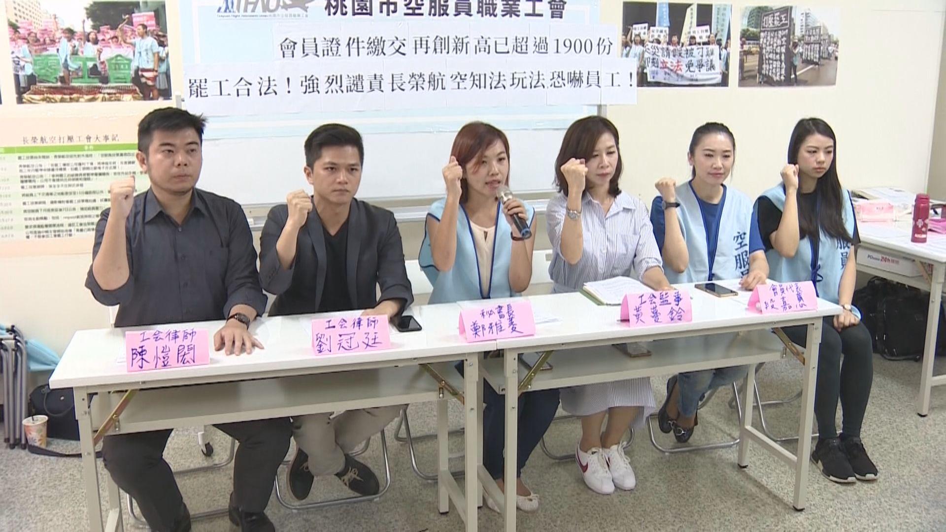 長榮航空入稟控告工會非法罷工