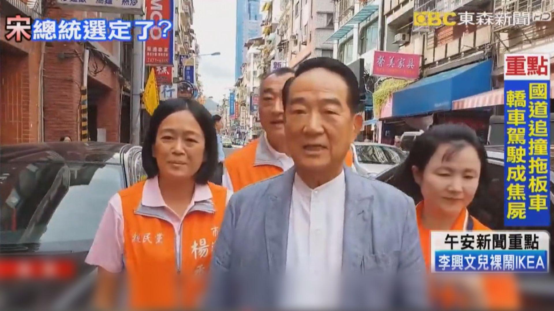 親民黨主席宋楚瑜擬第五度參選總統