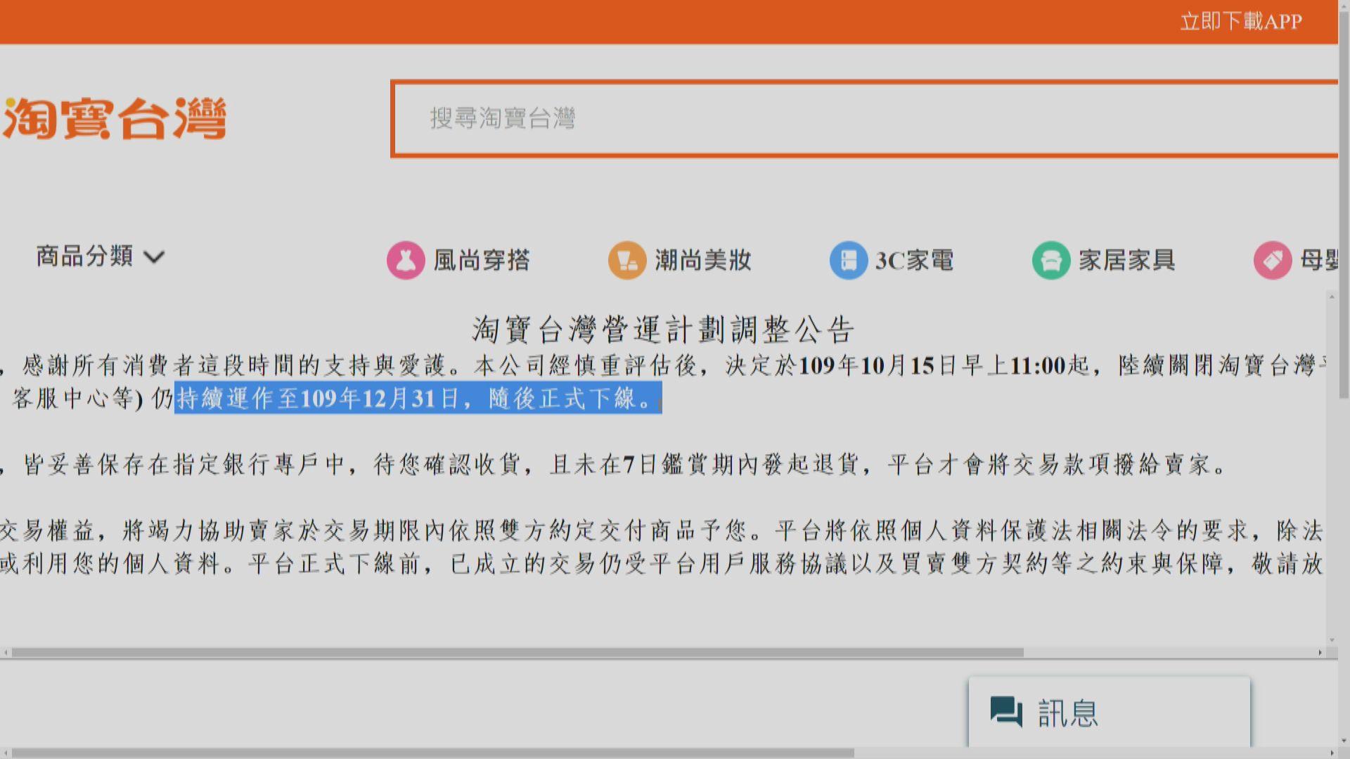 淘寶台灣下年起停止當地營運