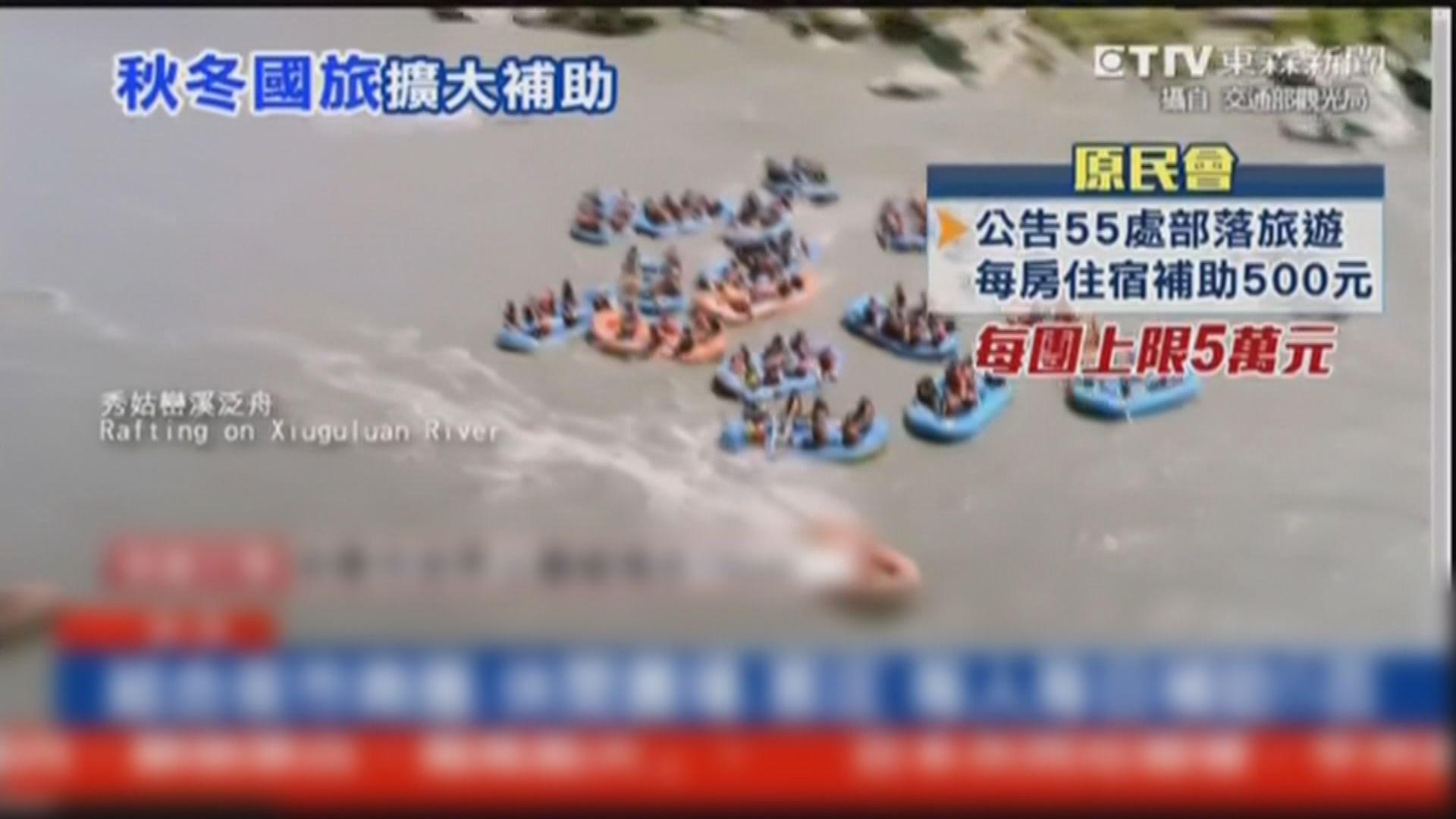 台灣推出第二波本土旅遊補助方案