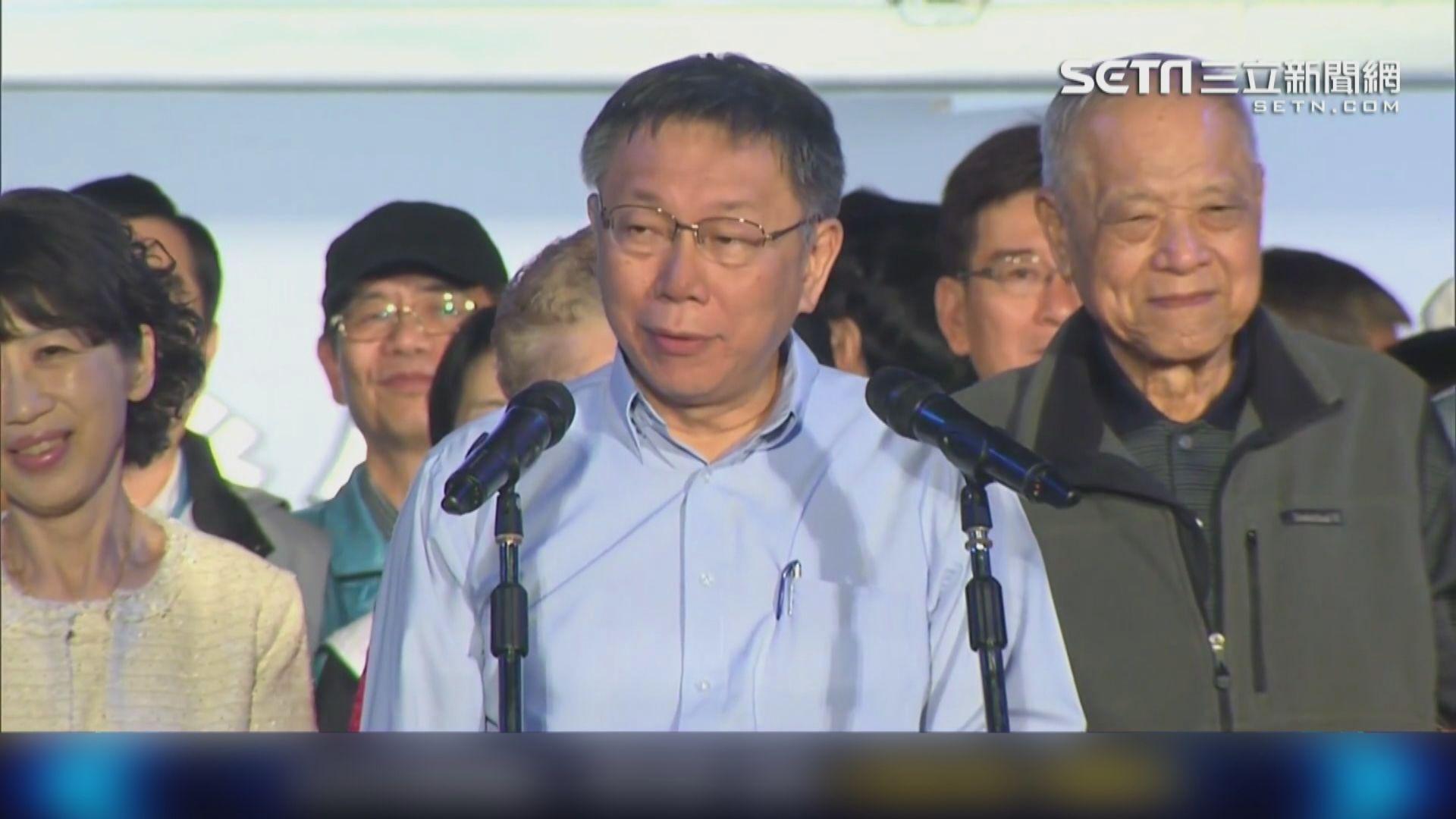 柯文哲擊敗丁守中 連任台北市長