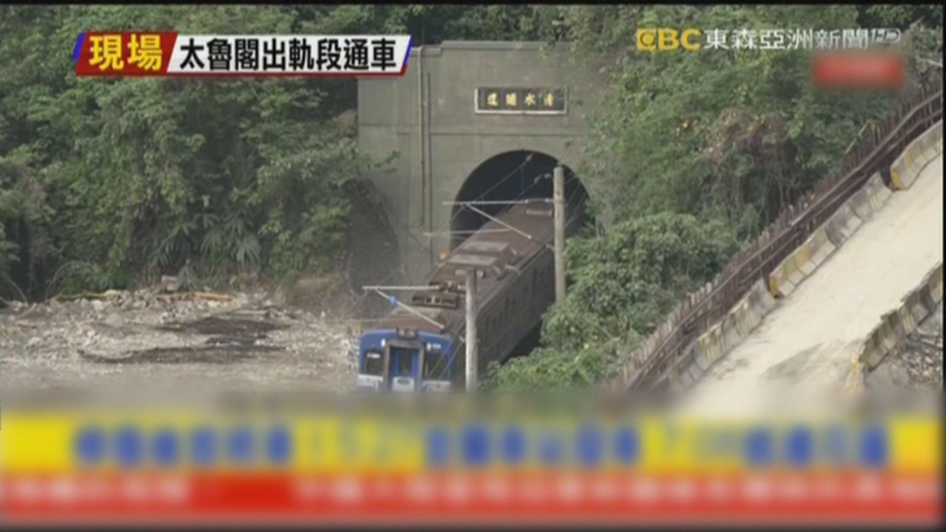 台鐵太魯閣號出事路段恢復通車