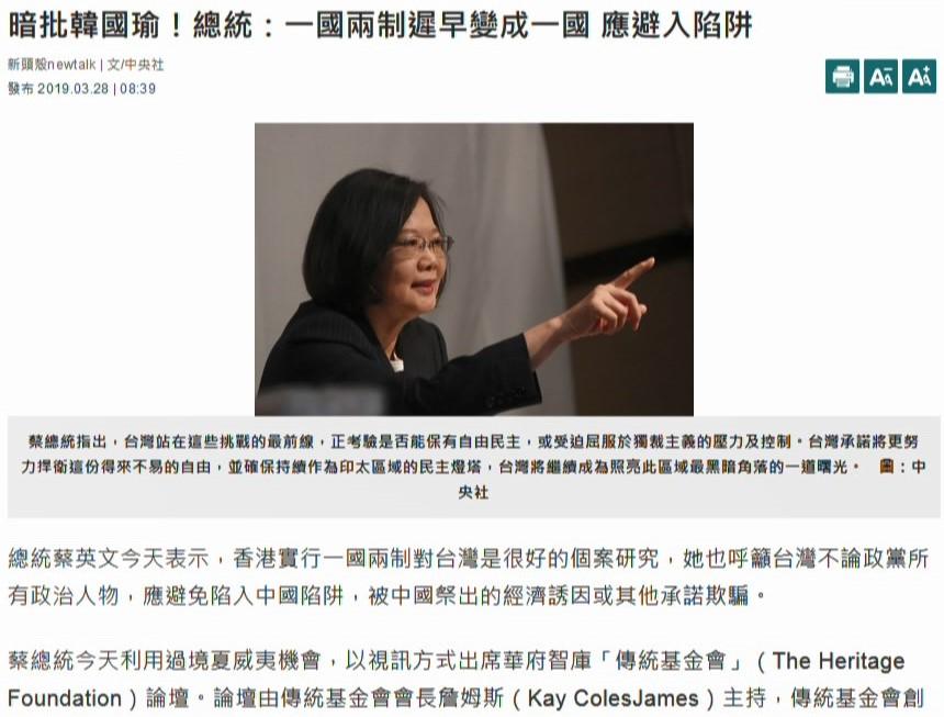 台媒指蔡英文智庫論壇言論矛頭直指韓國瑜