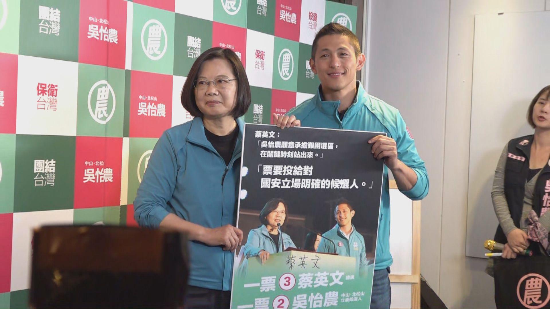 台灣明日大選 蔡英文籲選民支持維護國家主權的人