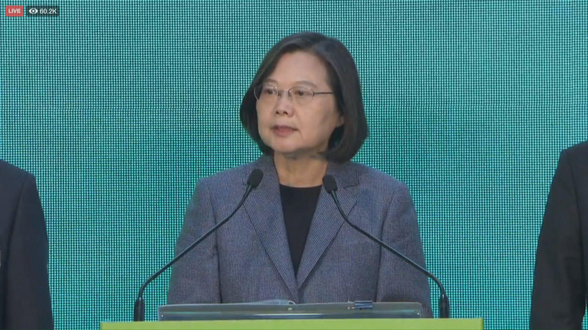 蔡英文:結果代表台灣人選擇民主自由道路 拒一國兩制