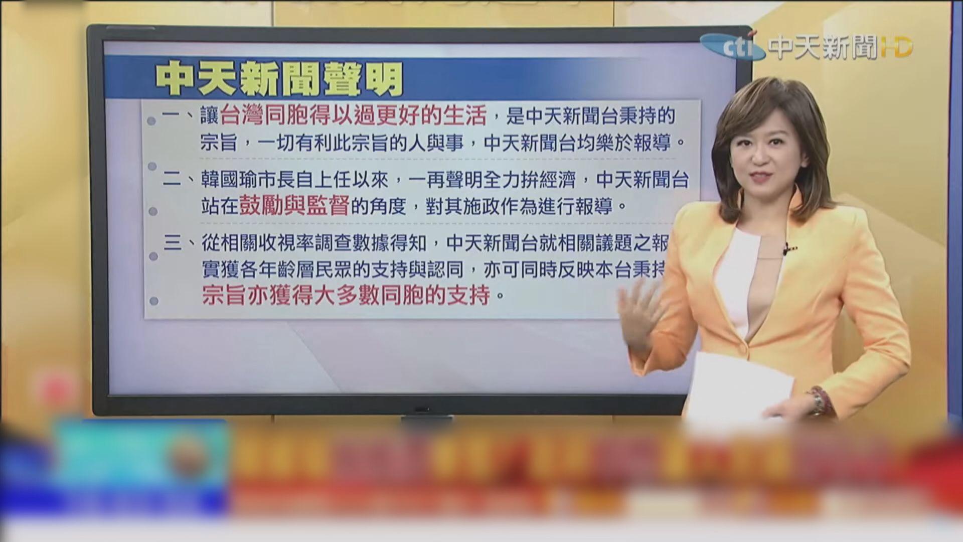 中天新聞被指報道失實遭處罰