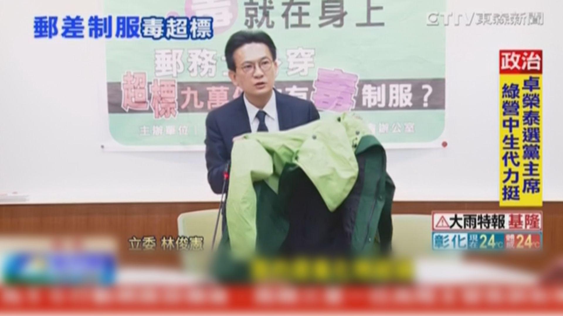 中華郵政制服被指含可能致癌物質