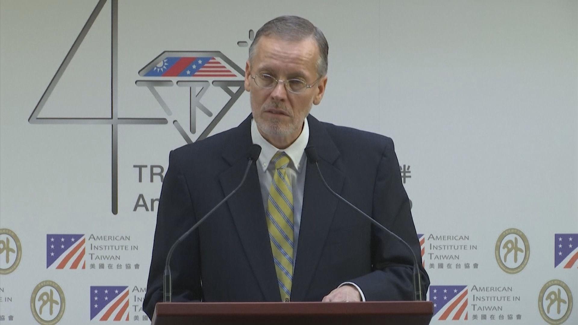 美國在台協會處長指新對話機制非挑釁大陸
