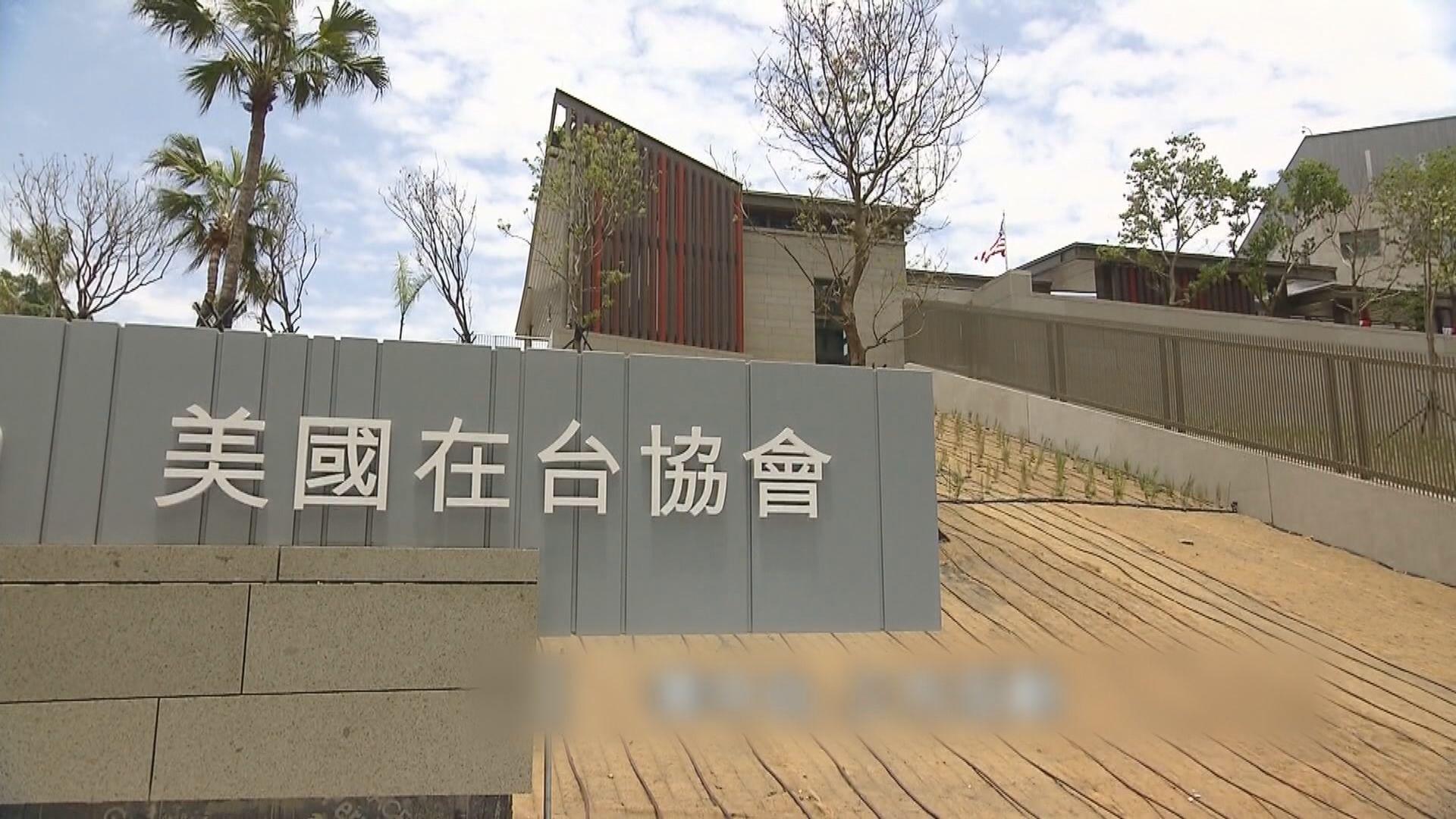 台灣對美事務代表機構改名