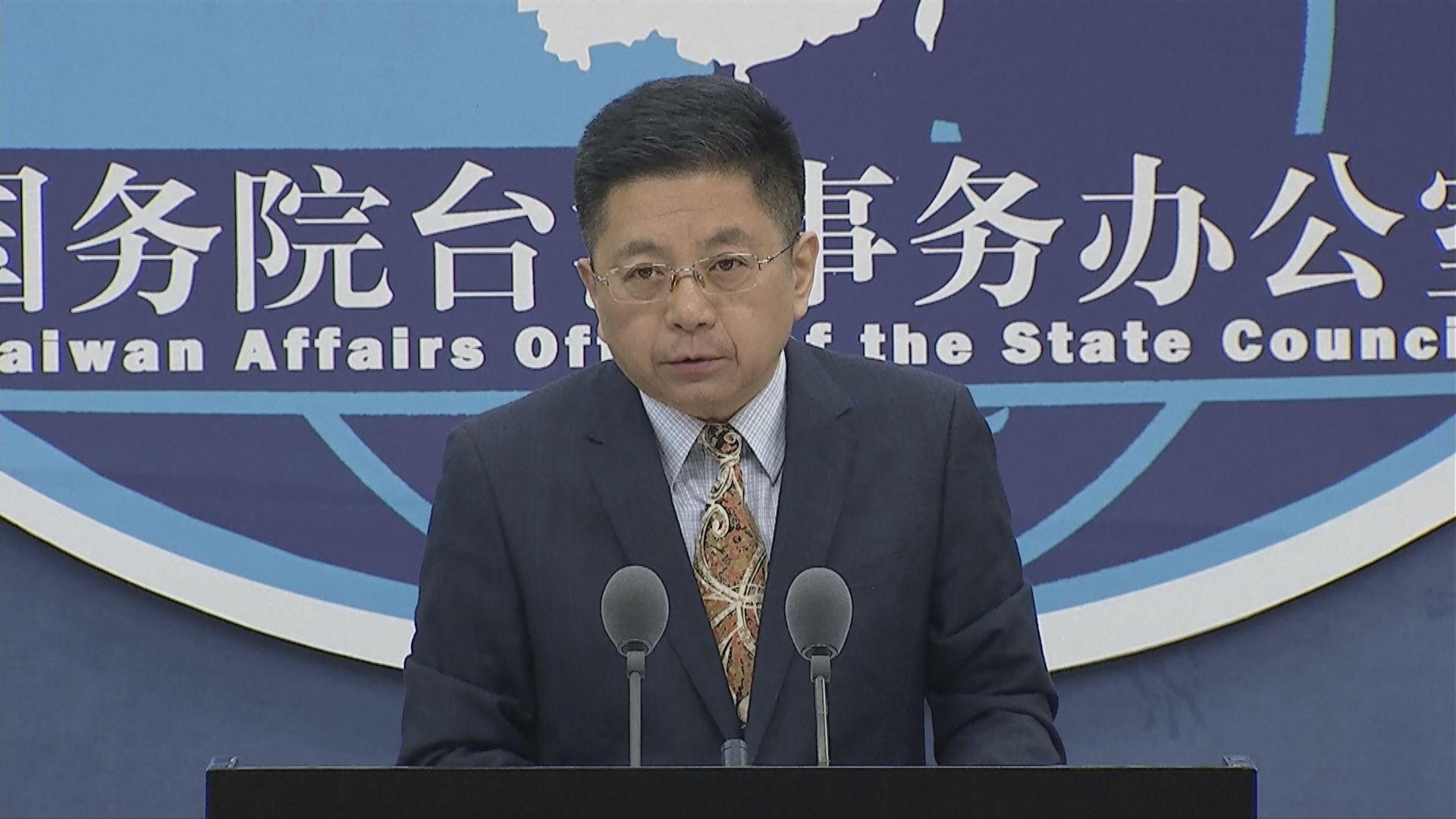 國台辦:民進黨炒作涉台問題謀獨不會得逞