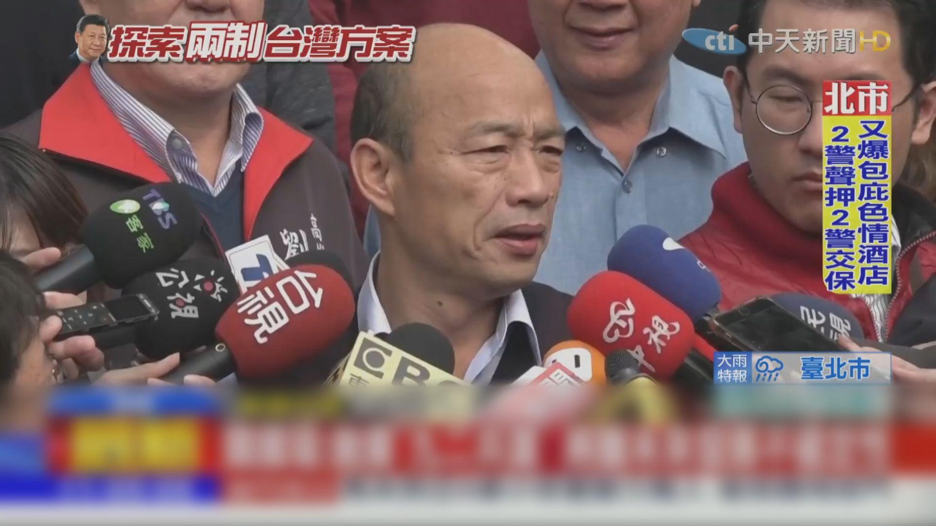 韓國瑜:勿懷疑台灣人民追求民主自由的決心