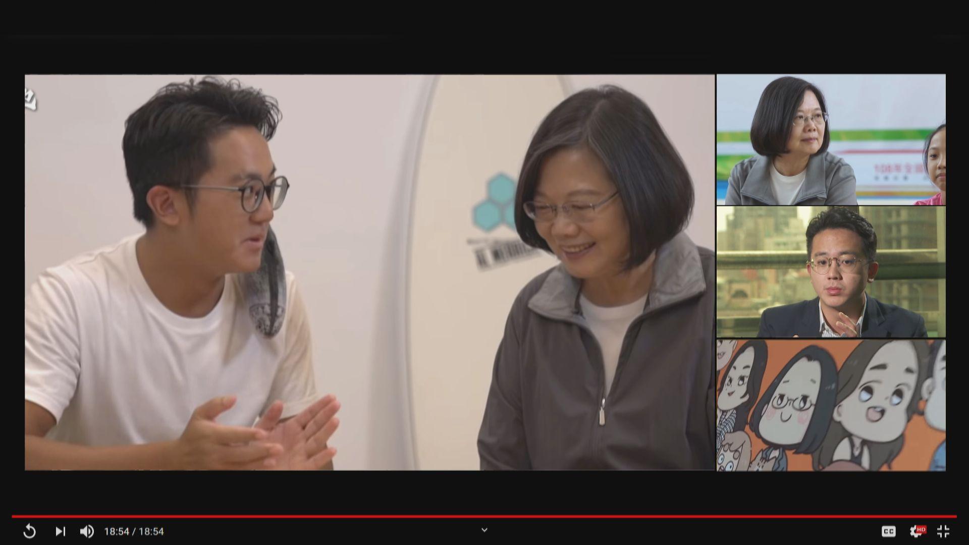 【台灣大選】蔡英文與網紅合作拍片爭年青人支持