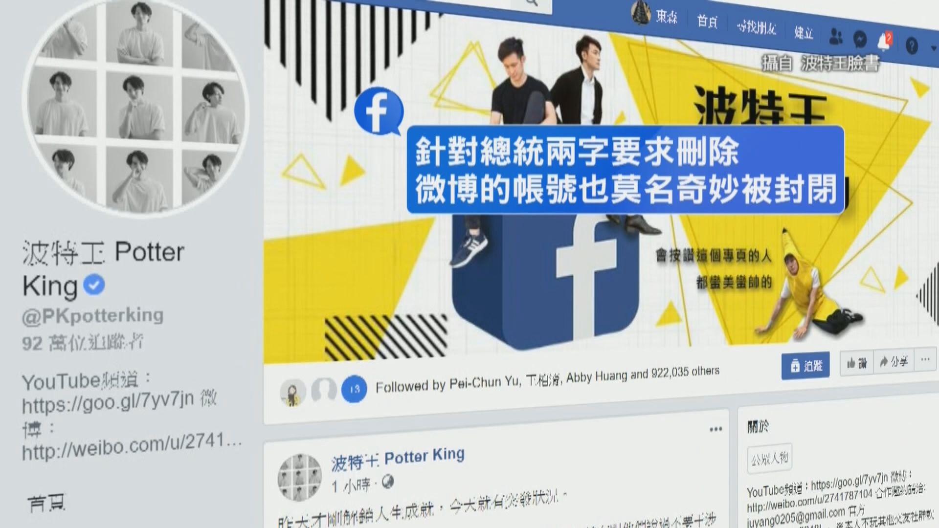 台灣網紅與蔡英文拍片遭大陸打壓