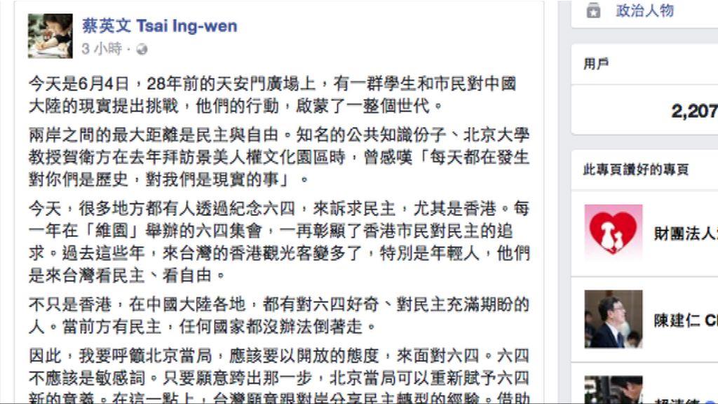 蔡英文籲北京賦予六四新的意義