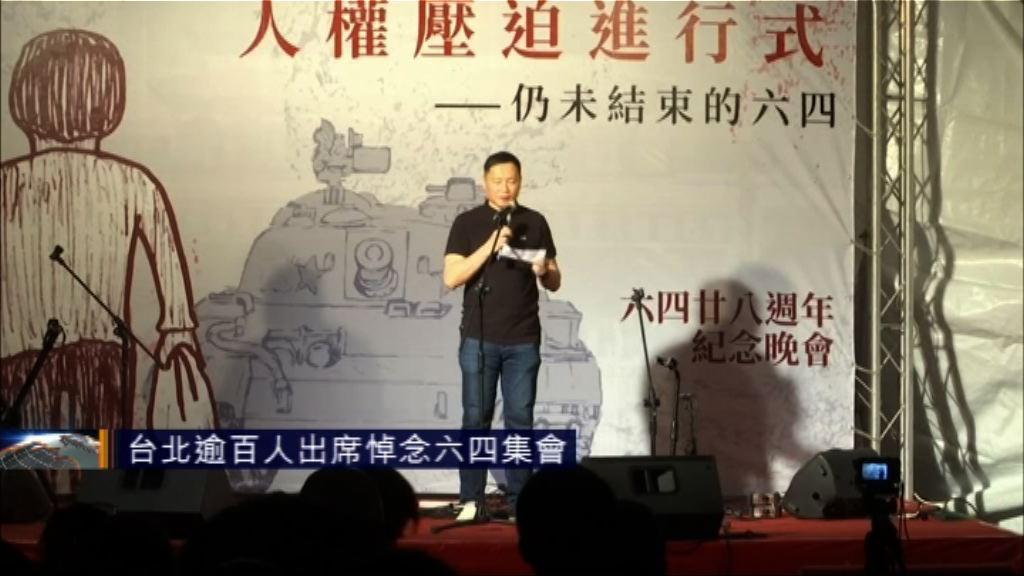 台北逾百人出席悼念六四集會