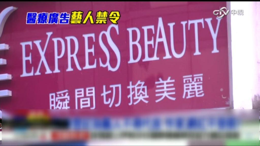 台灣禁藝人代言醫療廣告