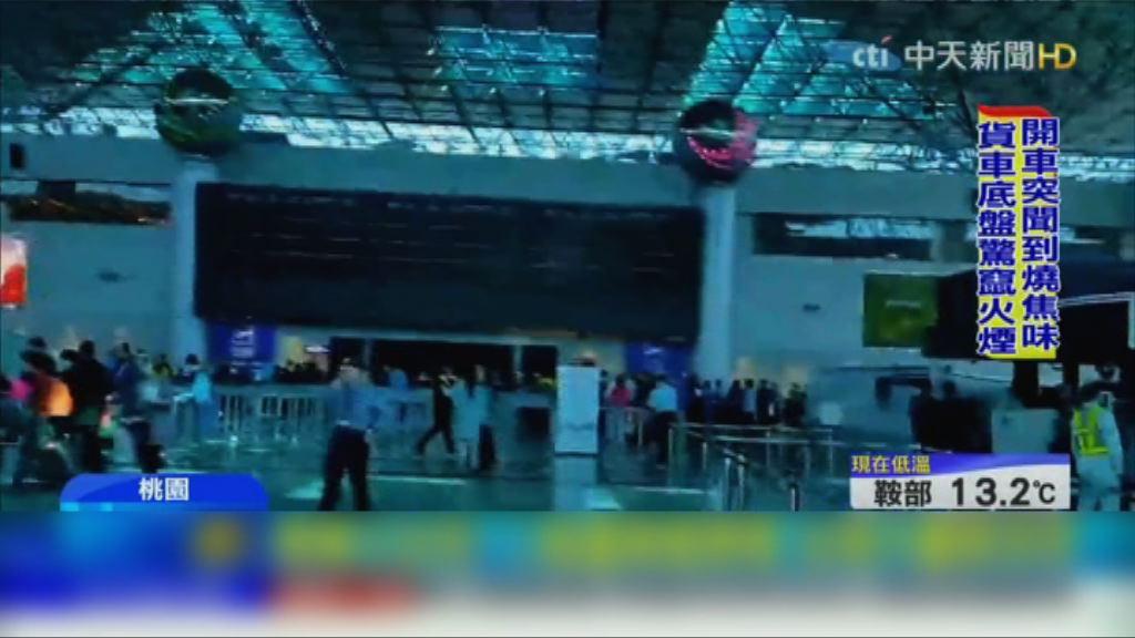 桃園機場停電逾千旅客受影響