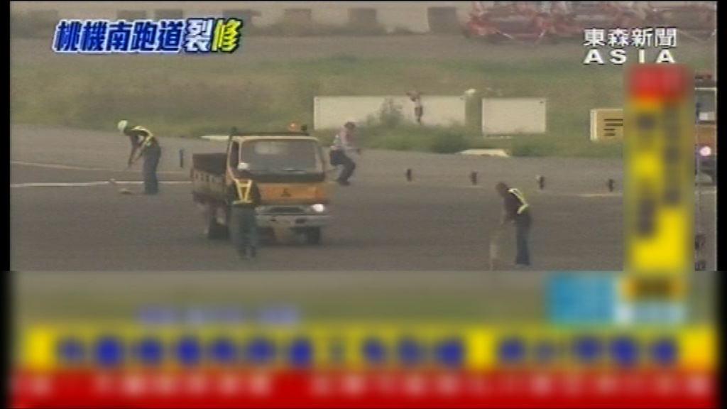 台灣桃園機場南跑道現多處裂縫