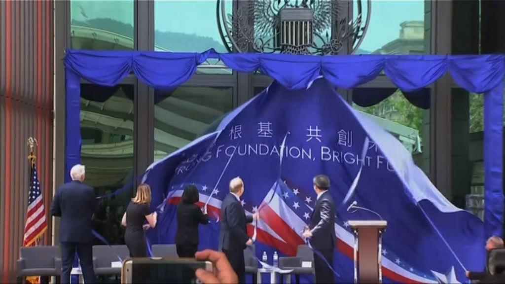 美國在台協會新館啟用