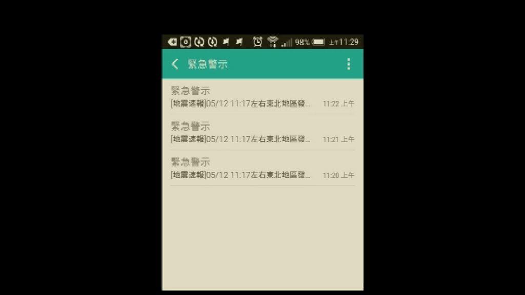 台灣地震 警報系統首度啟用