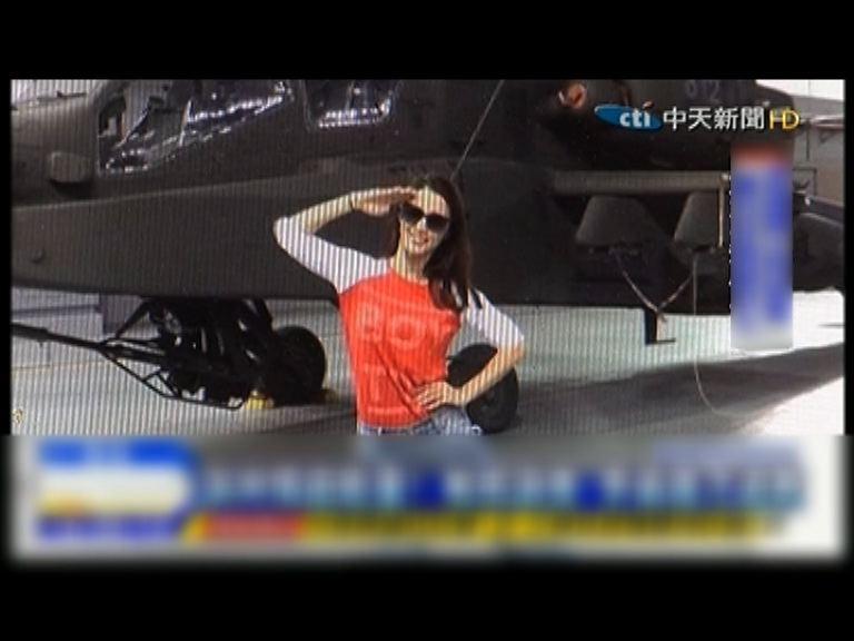 台灣藝人登直升機事件軍方擴大懲處