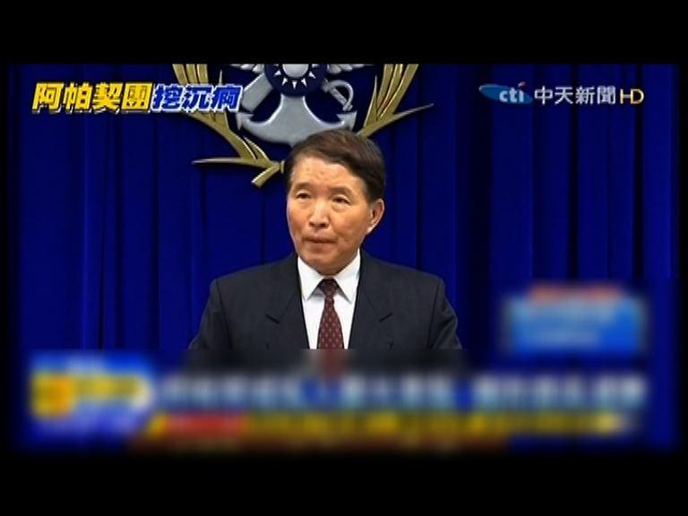 台灣國防部長就阿帕奇風波道歉