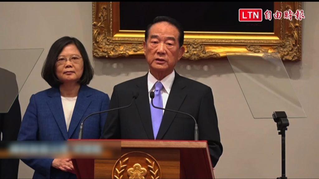 宋楚瑜獲委任為特使出席APEC會議