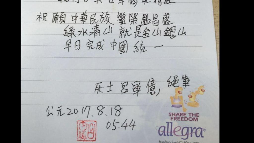 台男斬傷憲兵被捕 遺書指期望早日中國統一