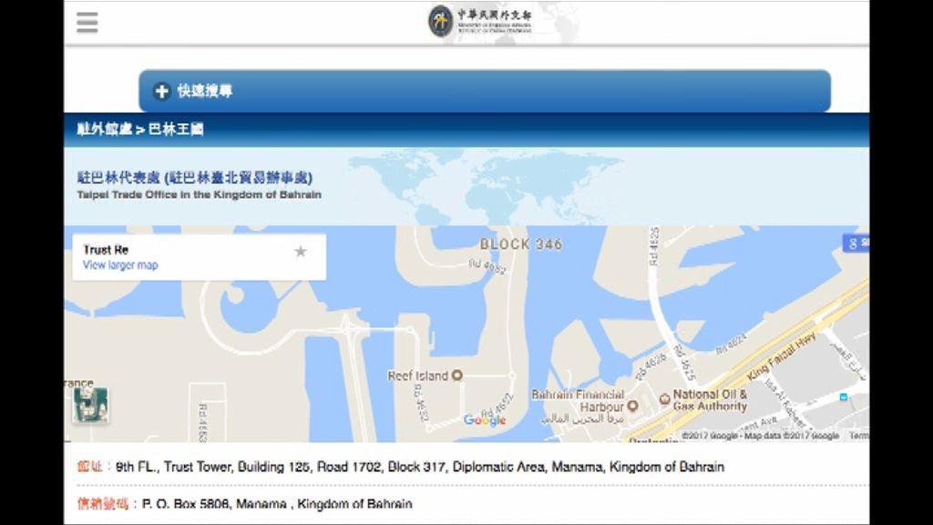 台灣駐巴林代表處遭改名