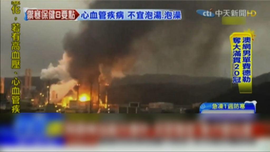 台灣桃園市煉油廠起火發生爆炸