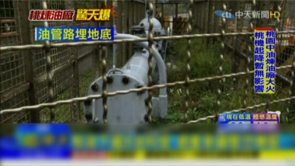 煉油廠地下輸油管密集遍布惹安全隱憂