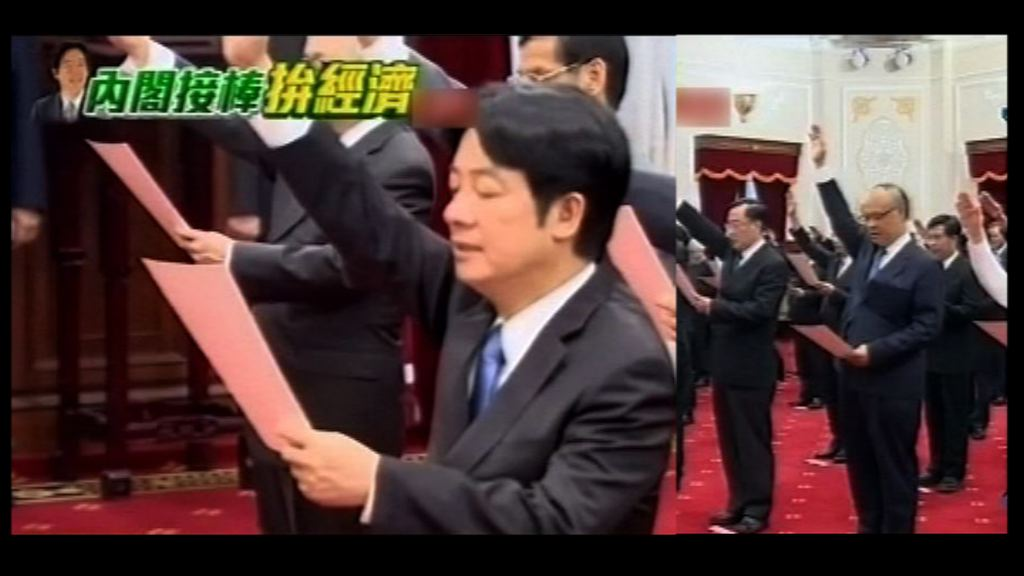 賴清德率新內閣宣誓就職