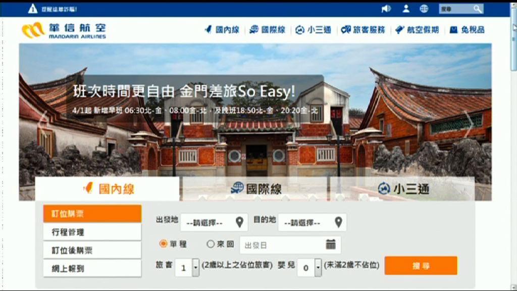 華信航空客戶資料外洩遭詐騙