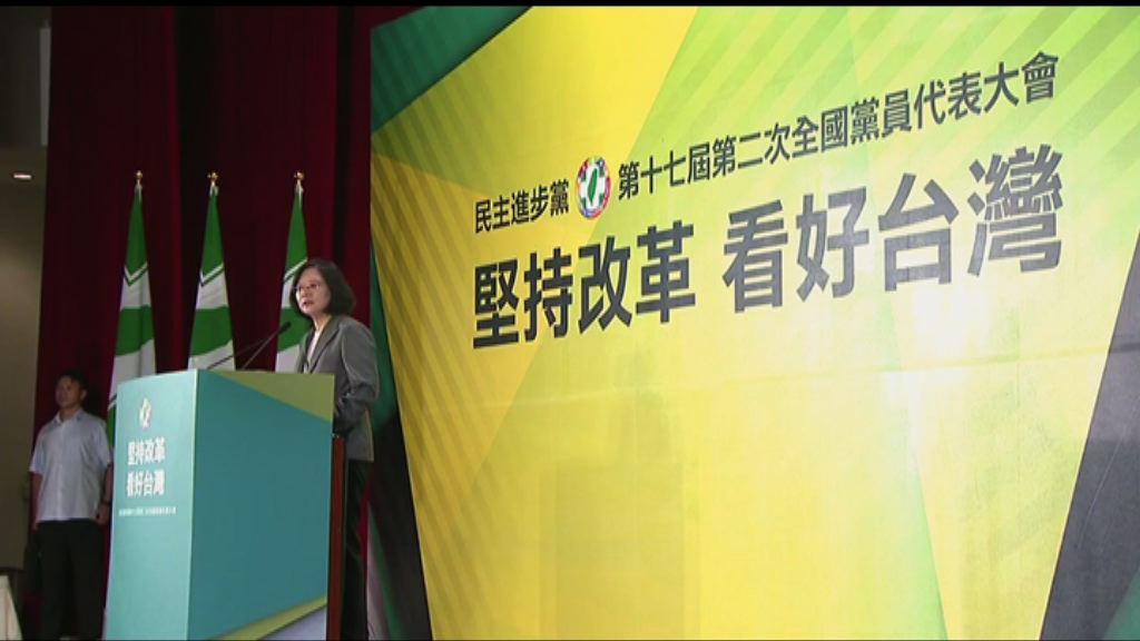 台灣民進黨舉行黨代表大會