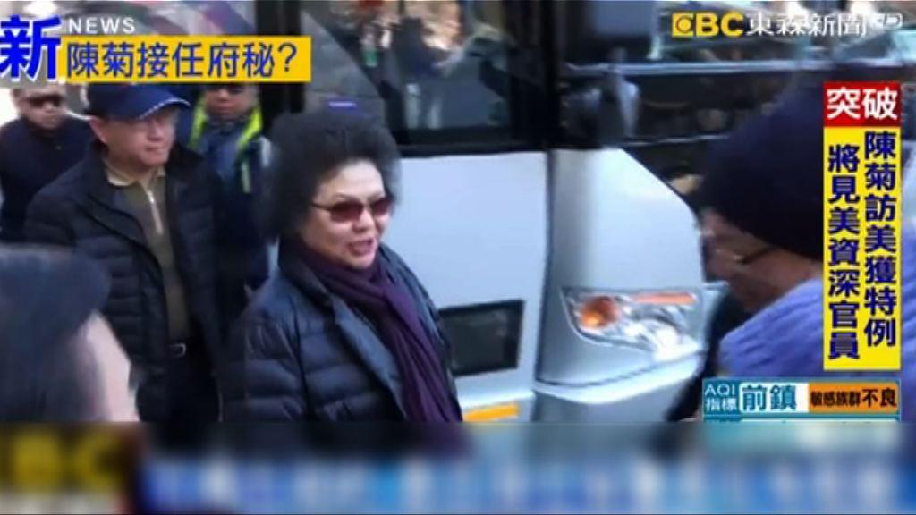 高雄市長陳菊訪問紐約考察