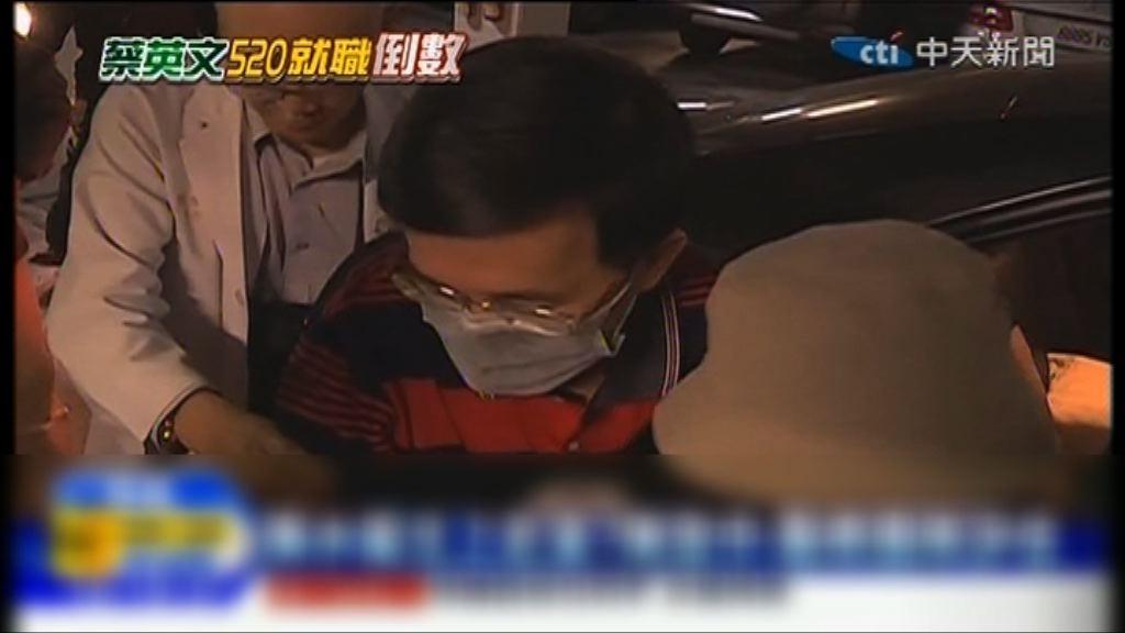陳水扁獲邀赴宴 台中監獄籲審慎考量