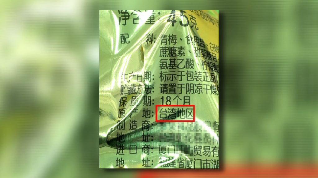 銷大陸食品標台灣「區」才准入關