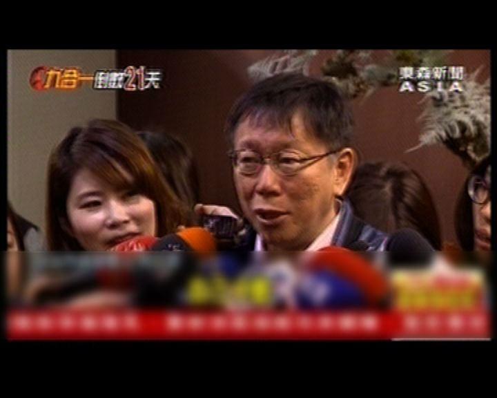 台北巿長選舉辯論後柯文哲領先