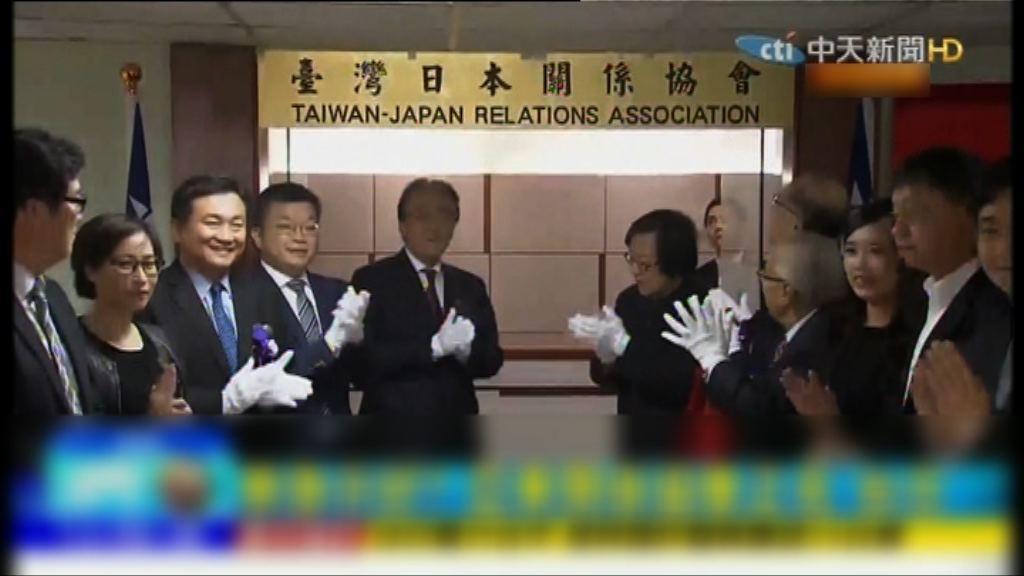 台灣日本關係協會正式揭牌