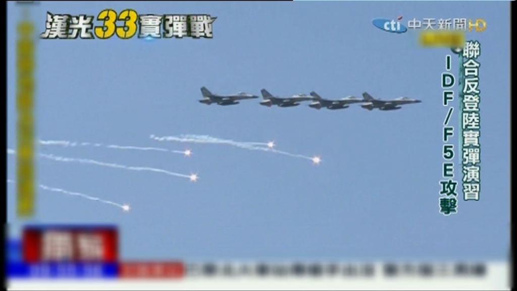 台灣軍方澎湖舉行搶灘登陸演習