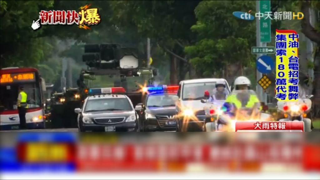 台灣軍演模擬正副總統車隊遇襲