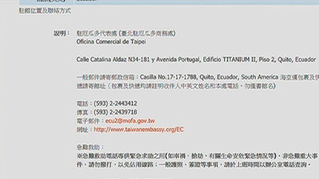 台灣駐厄瓜多爾辦事處改名