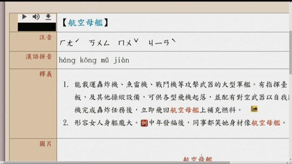 台官方辭典以航母形容女性身材惹抨擊