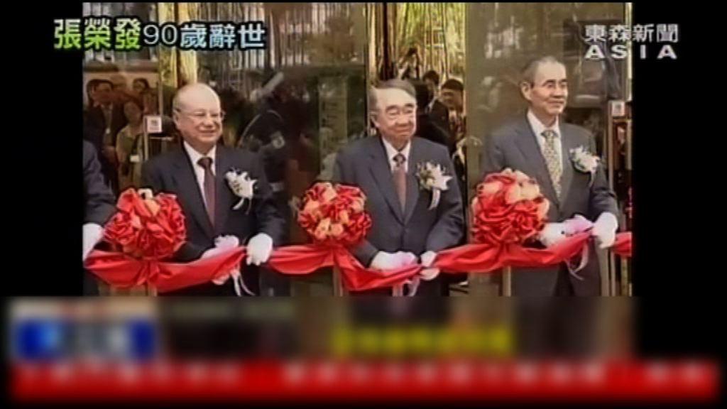 張榮發國際人脈助台灣發展外交