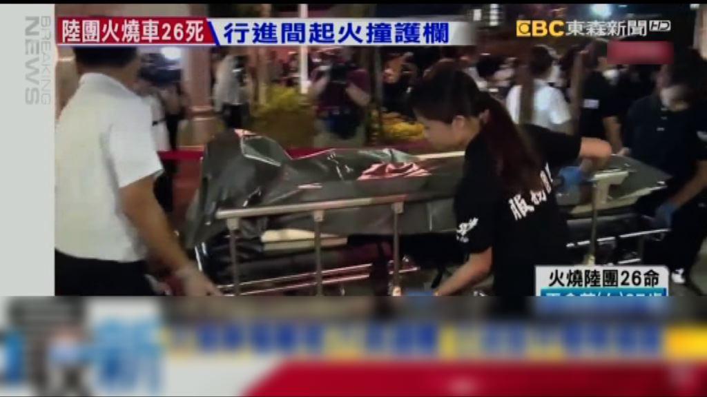 旅遊巴起火 部分死者家屬周三到台灣
