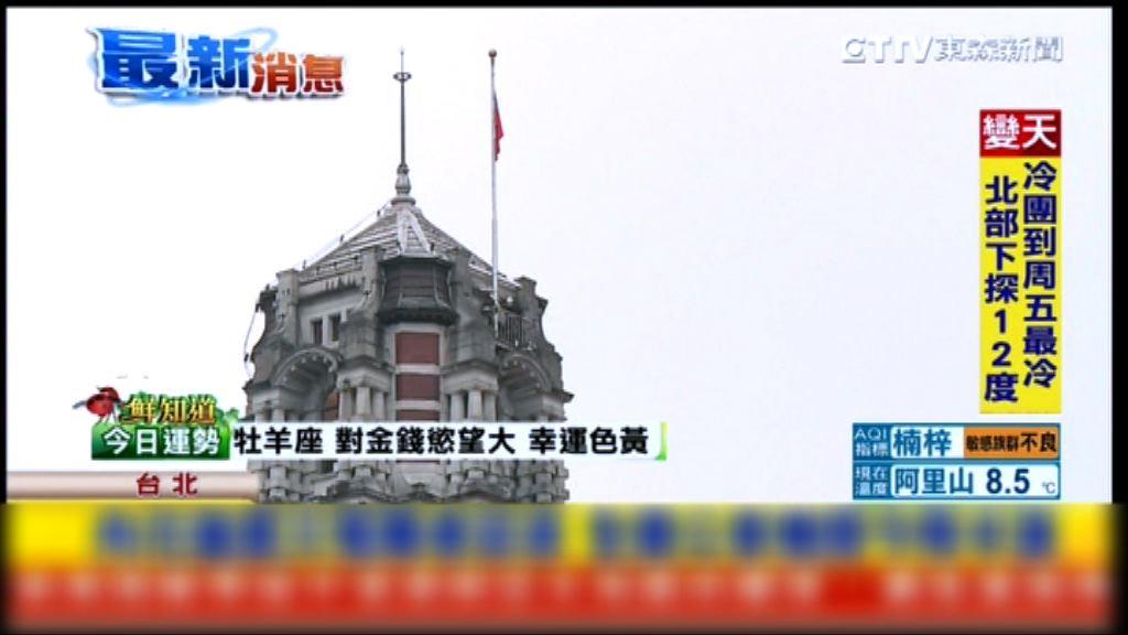 台灣下半旗悼念花蓮地震死者