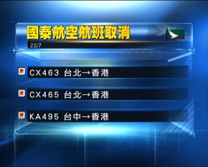 國泰:來往台灣航班取消或延誤