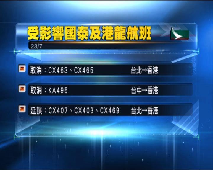 來往台灣航班受颱風影響要取消或延遲