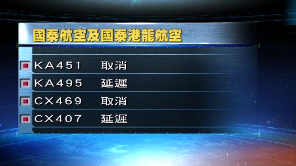 多班來往香港及台灣航班受颱風影響